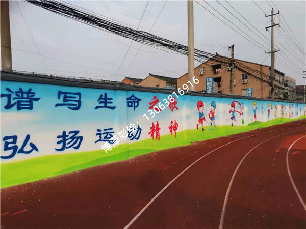 学校墙绘公司
